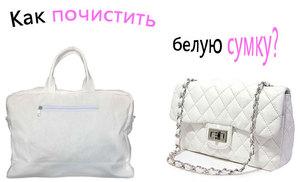 7b363a9d0149 Пятна на белой кожаной сумке можно удалить при помощи спирта или молока.